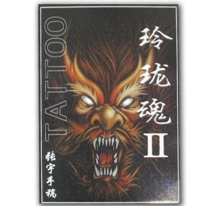 LING LONG HUN 2 TATTOO BOOK