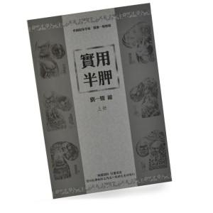 Orientalische Buchgestaltungen für arm